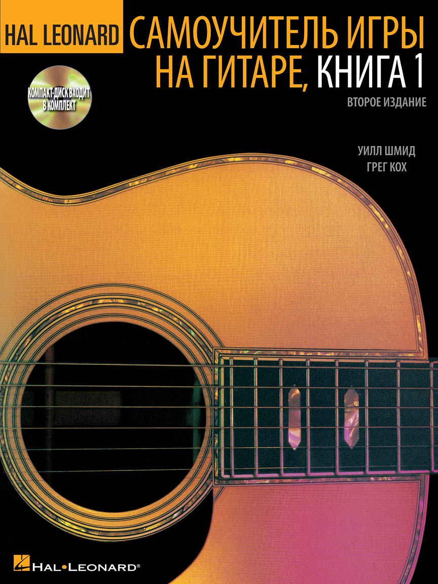 Product Cover for Hal Leonard Guitar Method, Book 1 – Russian Edition